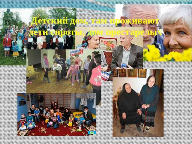 Детский дом, там проживают дети сироты, дом престарелых