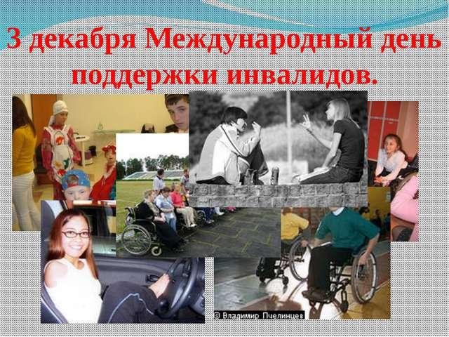 3 декабря Международный день поддержки инвалидов.