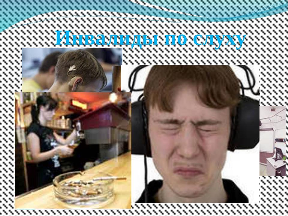 Инвалиды по слуху
