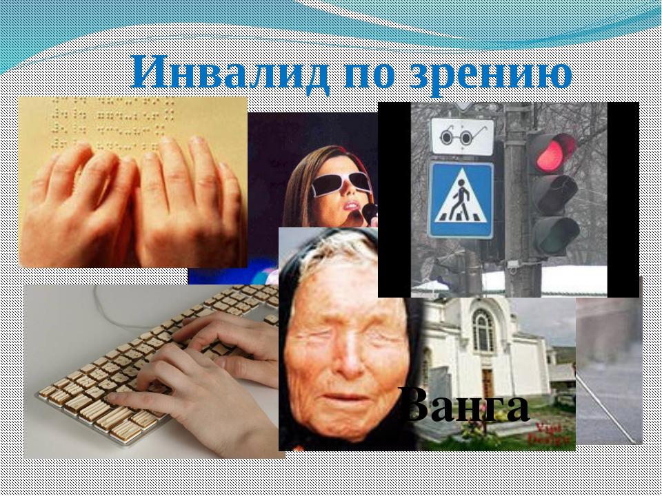 Инвалид по зрению Диана Гурцкая Ванга