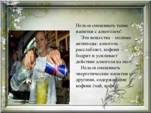 Нельзя смешивать такие напитки с алкоголем! Эти вещества – полные антиподы: а