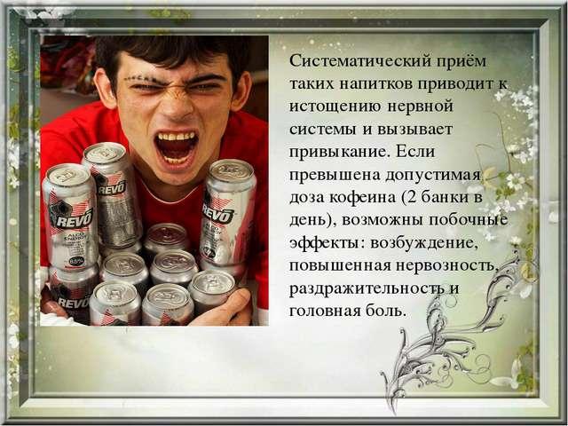 Систематический приём таких напитков приводит к истощению нервной системы и в...