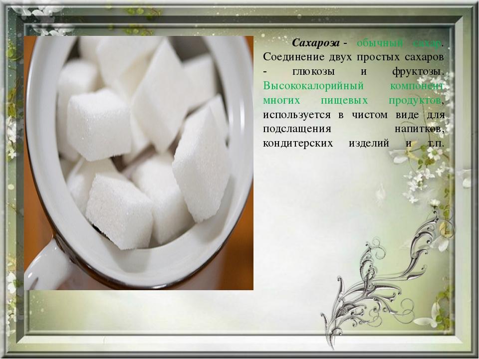 Сахароза- обычный сахар. Соединение двух простых сахаров - глюкозы и фрукто...