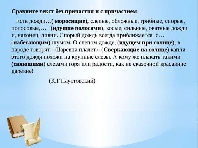 Сравните текст без причастия и с причастием Есть дожди…( моросящие), слепые,...