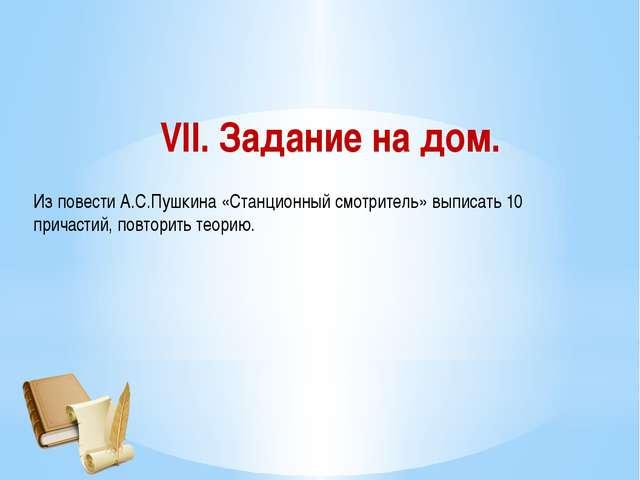 VII. Задание на дом. Из повести А.С.Пушкина «Станционный смотритель» выписать...