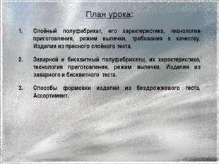 План урока: Слоёный полуфабрикат, его характеристика, технология приготовлени