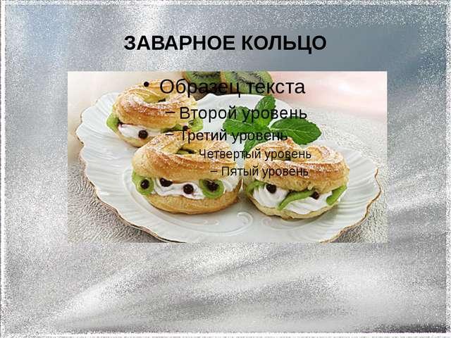 ЗАВАРНОЕ КОЛЬЦО