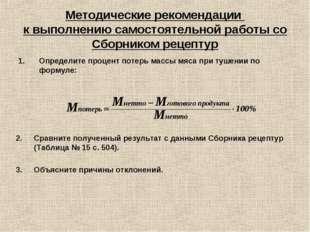 Методические рекомендации к выполнению самостоятельной работы со Сборником ре