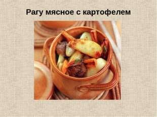 Рагу мясное с картофелем