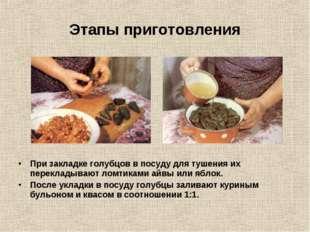 Этапы приготовления При закладке голубцов в посуду для тушения их перекладыва