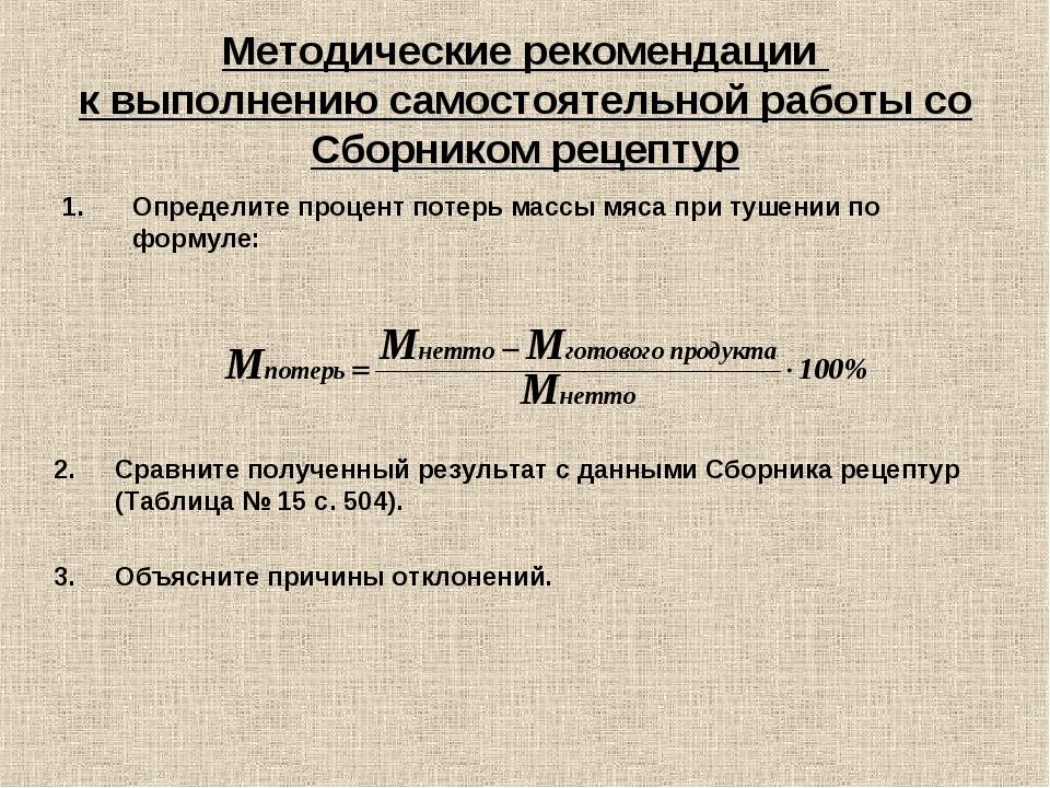 Методические рекомендации к выполнению самостоятельной работы со Сборником ре...