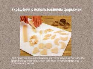 Украшения с использованием формочек Для приготовления украшений из теста можн