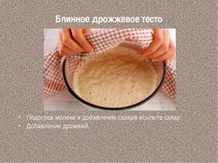 Блинное дрожжевое тесто Подогрев молока и добавление сахара всыпьте сахар. До