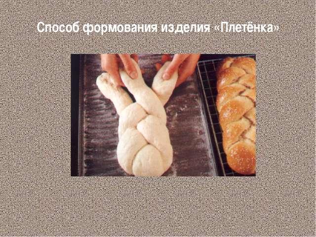 Способ формования изделия «Плетёнка»
