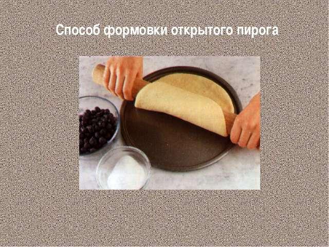 Способ формовки открытого пирога