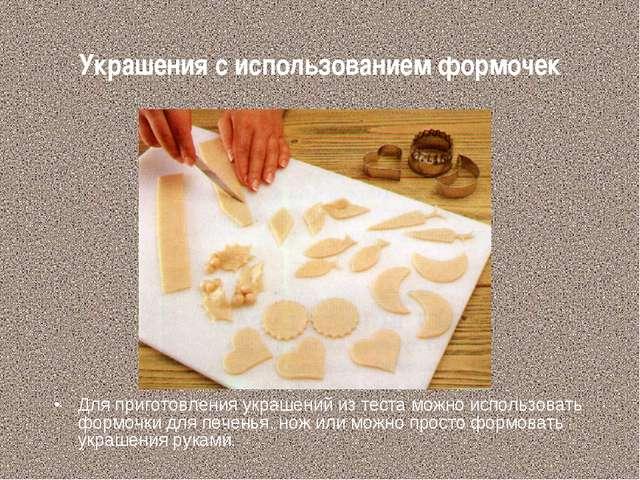 Украшения с использованием формочек Для приготовления украшений из теста можн...