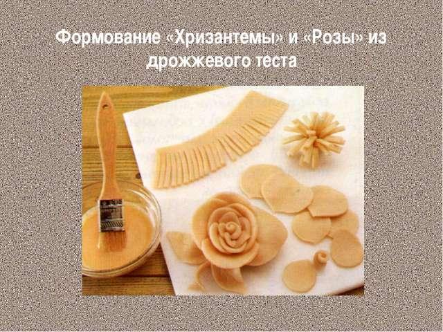 Формование «Хризантемы» и «Розы» из дрожжевого теста
