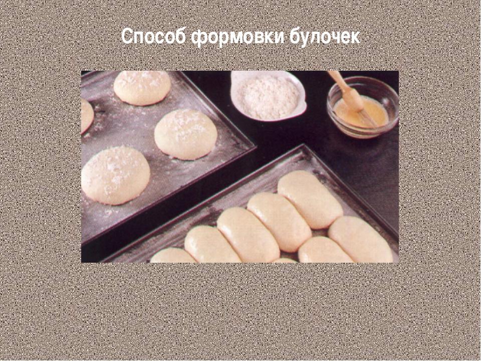 Способ формовки булочек