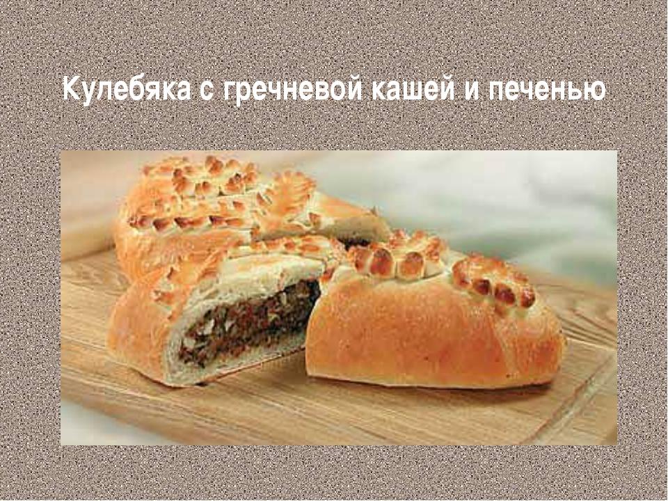 Кулебяка с гречневой кашей и печенью