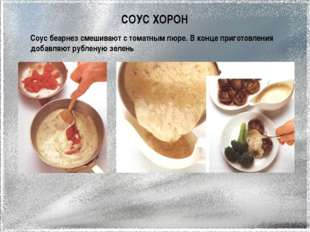 СОУС ХОРОН Соус беарнез смешивают с томатным пюре. В конце приготовления доб
