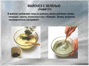 МАЙОНЕЗ С ЗЕЛЕНЬЮ (РАВИГОТ) В майонез добавляют пюре из шпината, мелко рублен