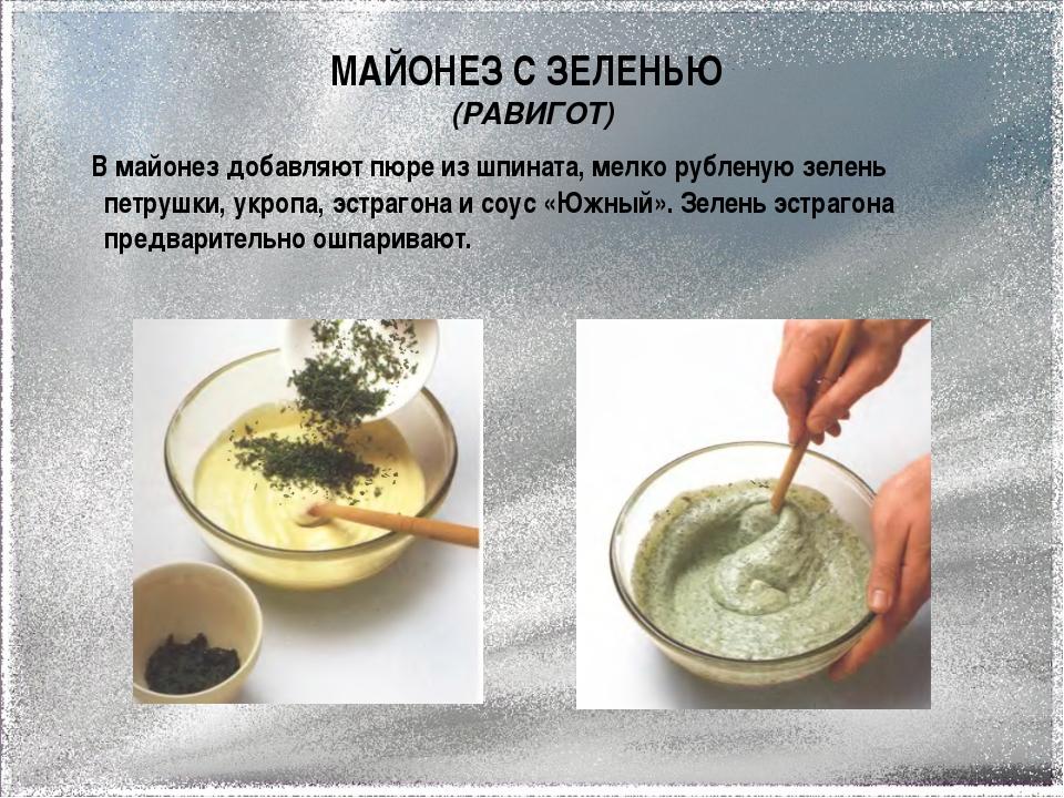МАЙОНЕЗ С ЗЕЛЕНЬЮ (РАВИГОТ) В майонез добавляют пюре из шпината, мелко рублен...