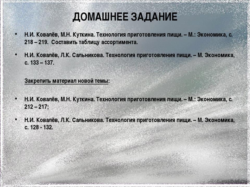 ДОМАШНЕЕ ЗАДАНИЕ Н.И. Ковалёв, М.Н. Куткина. Технология приготовления пищи. –...
