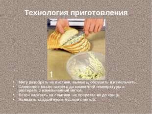 Технология приготовления Мяту разобрать на листики, вымыть, обсушить и измель