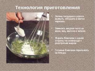 Технология приготовления Зелень петрушки и укропа вымыть, обсушить и мелко на