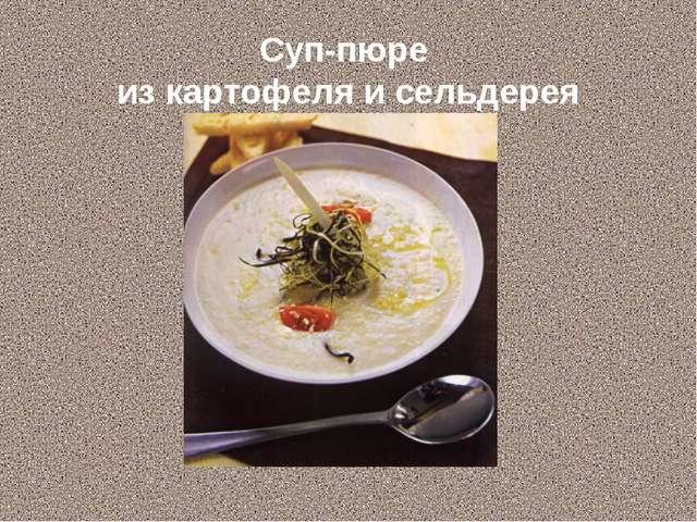 Суп-пюре из картофеля и сельдерея