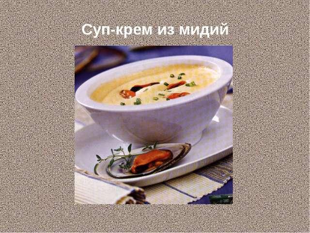 Суп-крем из мидий
