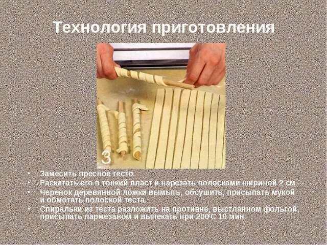 Технология приготовления Замесить пресное тесто. Раскатать его в тонкий пласт...
