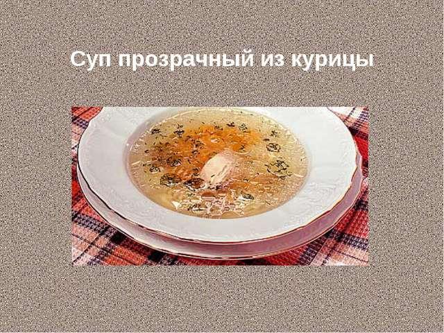 Суп прозрачный из курицы