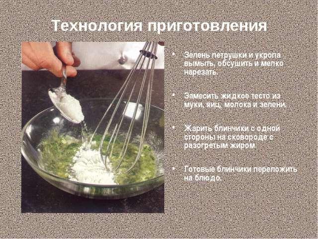 Технология приготовления Зелень петрушки и укропа вымыть, обсушить и мелко на...