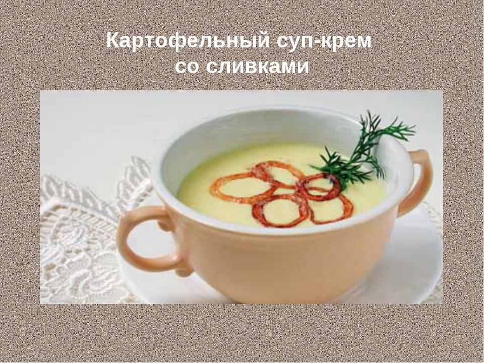Картофельный суп-крем со сливками