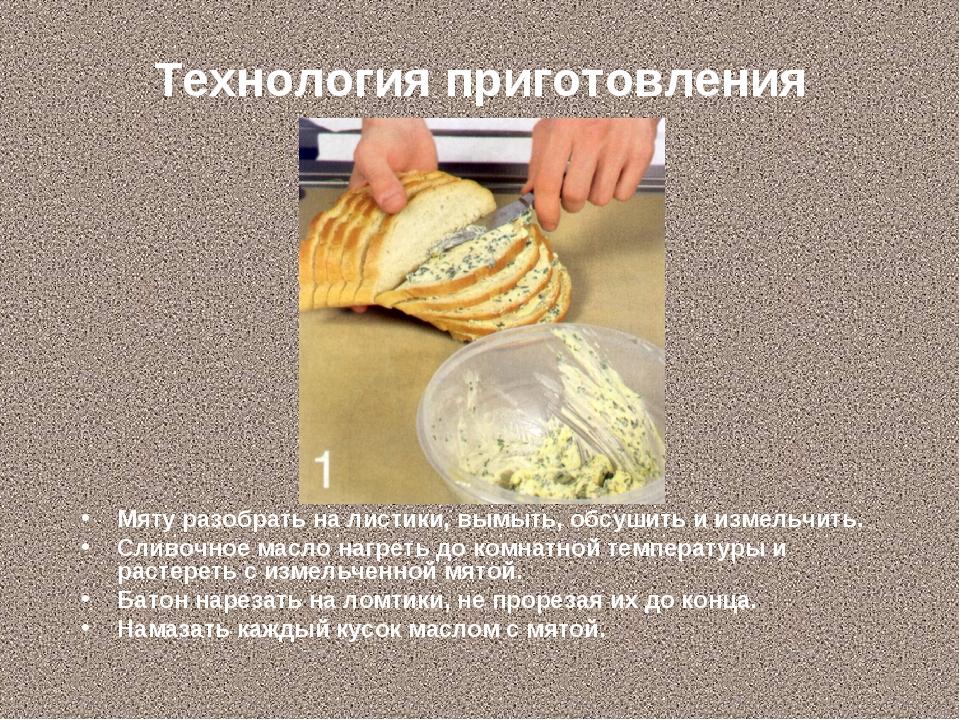 Технология приготовления Мяту разобрать на листики, вымыть, обсушить и измель...