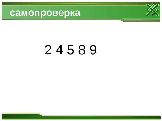 самопроверка 2 4 5 8 9