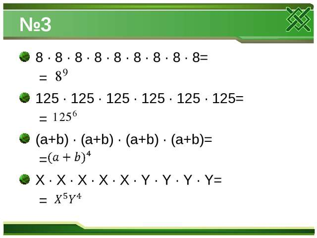 №3 8 · 8 · 8 · 8 · 8 · 8 · 8 · 8 · 8= = 125 · 125 · 125 · 125 · 125 · 125= =...
