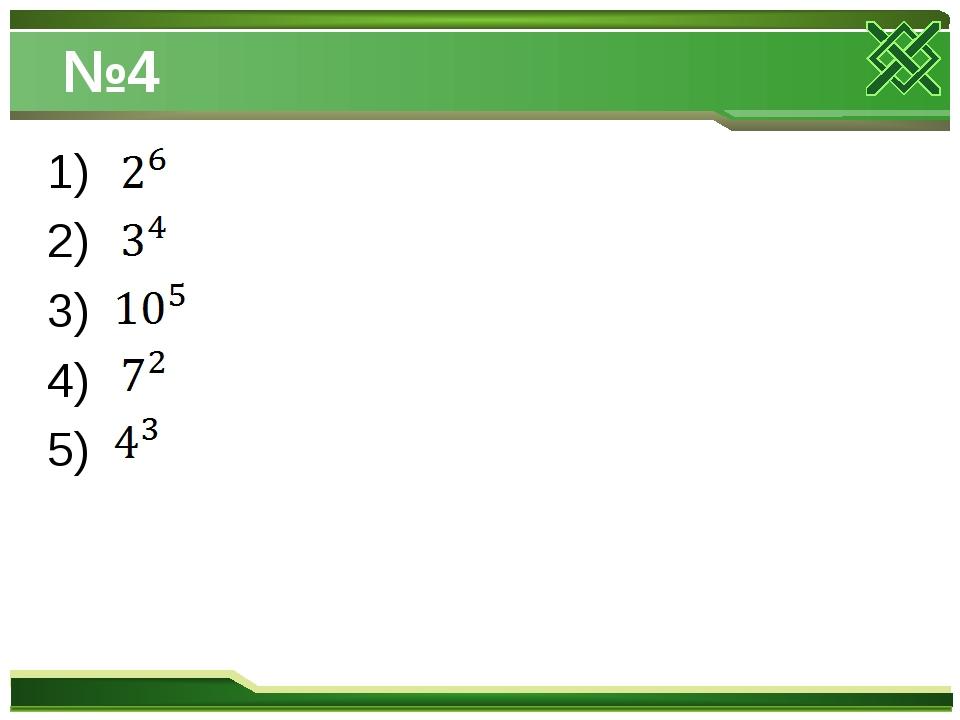 №4 1) 2) 3) 4) 5)