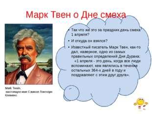 Марк Твен о Дне смеха Так что же это за праздник день смеха 1 апреля? И отку