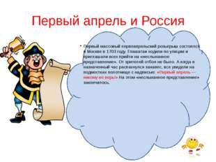 Первый апрель и Россия Первый массовый первоапрельский розыгрыш состоялся в