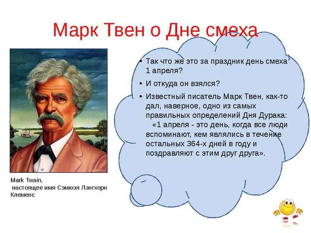 Марк Твен о Дне смеха Так что же это за праздник день смеха 1 апреля? И отку...