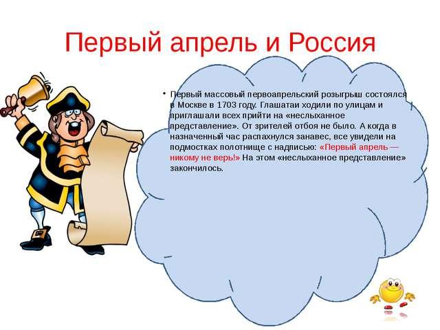 Первый апрель и Россия Первый массовый первоапрельский розыгрыш состоялся в...
