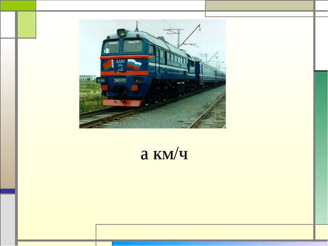 а км/ч