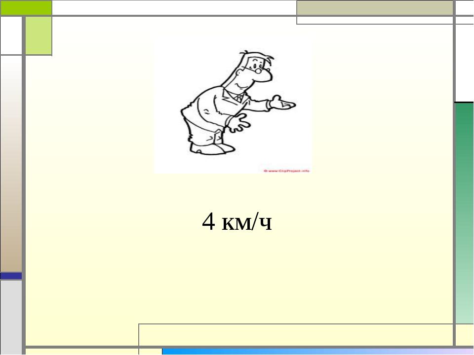4 км/ч