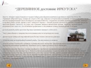 """""""ДЕРЕВЯННОЕ достояние ИРКУТСКА"""" Иркутск обладает самым большим из городов Сиб"""