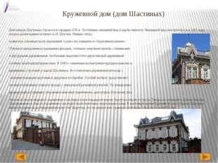 Кружевной дом (дом Шастиных) Дом купцов Шастиных строился в середине XIX в. П