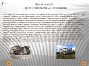 Дом и усадьба Сергея Григорьевича Волконского Дом Волконских построен в стиле