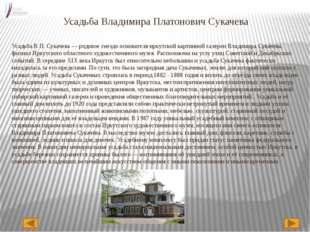 Усадьба Владимира Платонович Сукачева Усадьба В.П. Сукачева — родовое гнездо