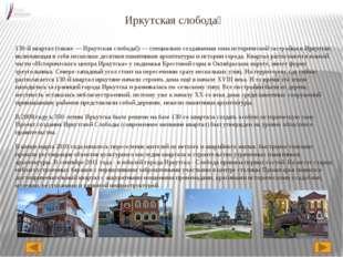 Иркутская слобода́ 130-й квартал (также — Иркутская слобода́) — специально со